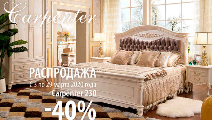 Весенняя акция на мебель Carpenter из массива!